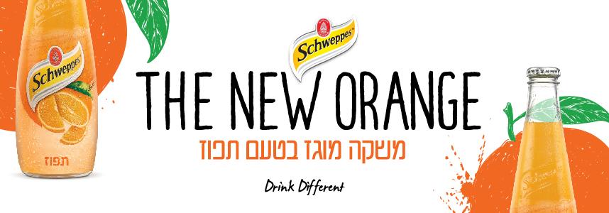 משקה מוגז בטעם תפוז